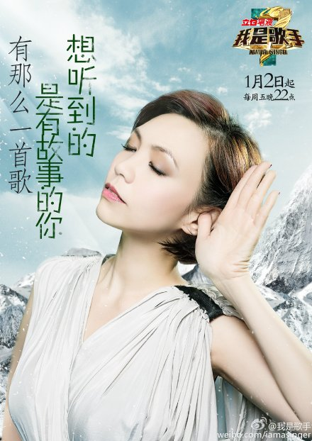 Kit Chan on 《我是歌手3》