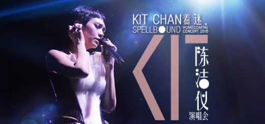 KIT CHAN SPELLBOUND HOMECOMING CONCERT 2016